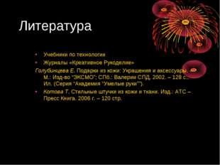 Литература Учебники по технологии Журналы «Креативное Рукоделие» Голубинцева