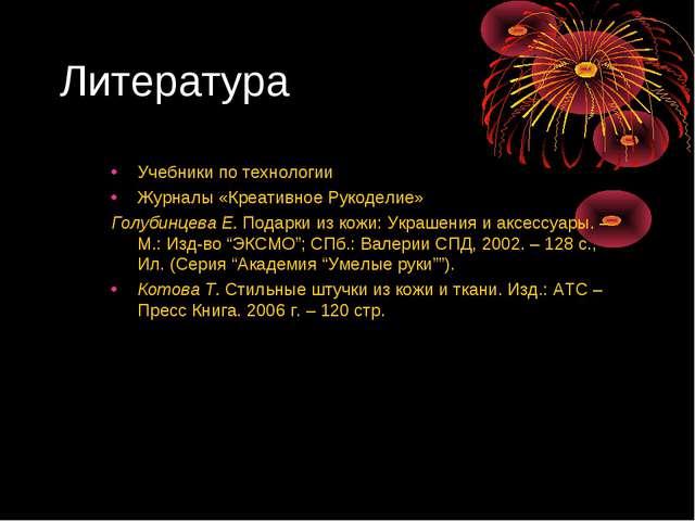Литература Учебники по технологии Журналы «Креативное Рукоделие» Голубинцева...