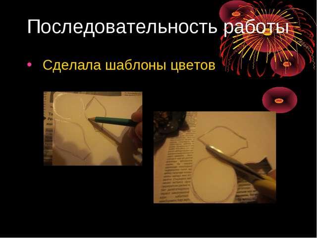Последовательность работы Сделала шаблоны цветов