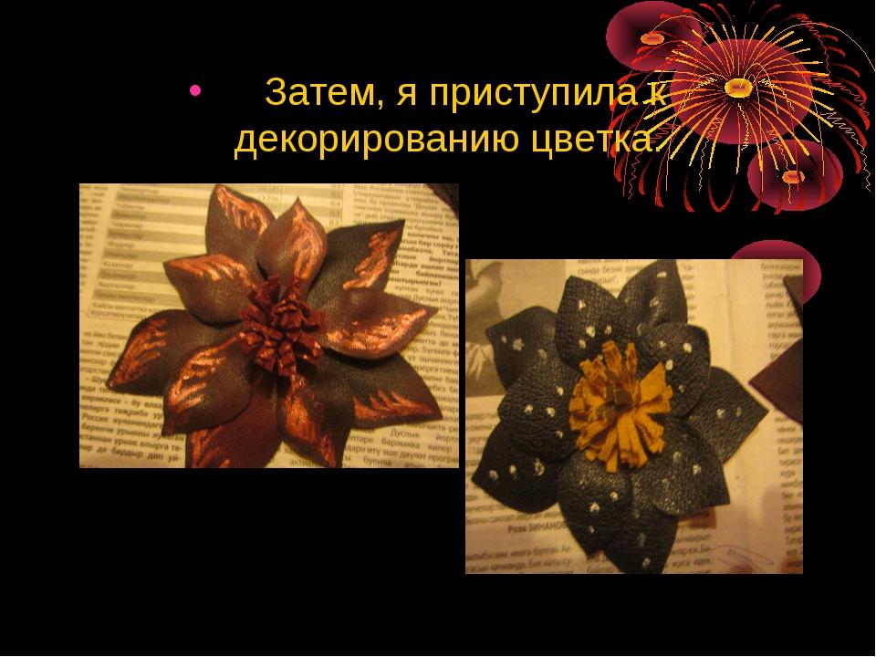 Затем, я приступила к декорированию цветка.