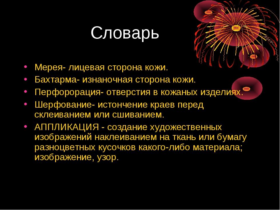 Словарь Мерея- лицевая сторона кожи. Бахтарма- изнаночная сторона кожи. Перф...