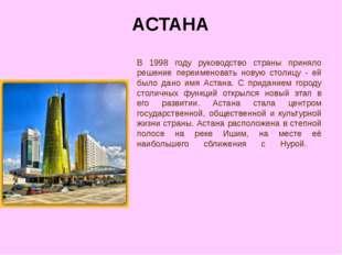 АСТАНА В 1998 году руководство страны приняло решение переименовать новую сто
