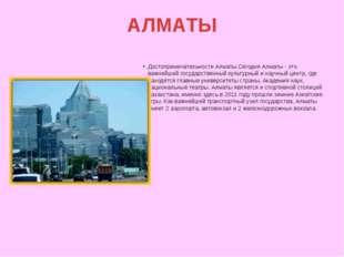 АЛМАТЫ Достопримечательности Алматы.Сегодня Алматы - это важнейший государств