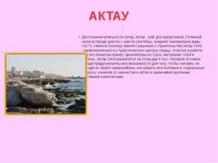 АКТАУ Достопримечательности Актау. Актау - рай для курортников. Пляжный сезон