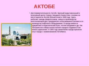 АКТОБЕ Достопримечательности Актобе. Крупный индустриальный и культурный цент
