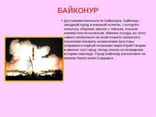 БАЙКОНУР Достопримечательности Байконура. Байконур - звездный город и военный