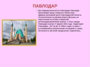 ПАВЛОДАР Достопримечательности Павлодара Павлодар - крупнейший город Северног
