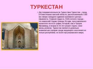 ТУРКЕСТАН Достопримечательности Туркестана Туркестан - город в Южно-Казахстан