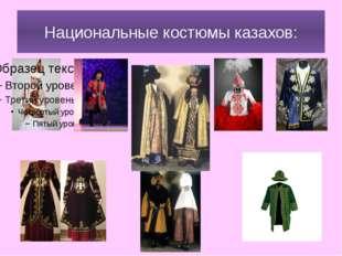 Национальные костюмы казахов: