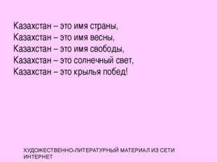Казахстан – это имя страны, Казахстан – это имя весны, Казахстан – это имя