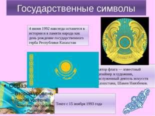 Автор флага — известный дизайнер и художник, заслуженный деятель искусств Каз