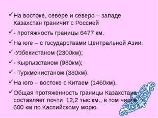 На востоке, севере и северо – западе Казахстан граничит с Россией - протяжнос