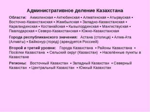 Административное деление Казахстана Области:Акмолинская • Актюбинская • Алма