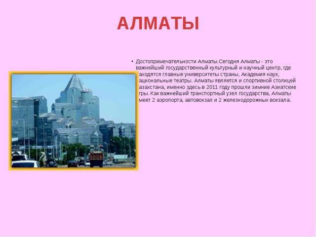 АЛМАТЫ Достопримечательности Алматы.Сегодня Алматы - это важнейший государств...