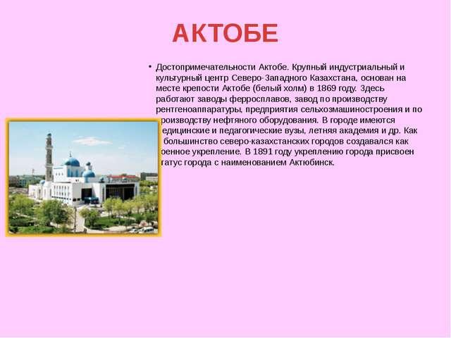 АКТОБЕ Достопримечательности Актобе. Крупный индустриальный и культурный цент...