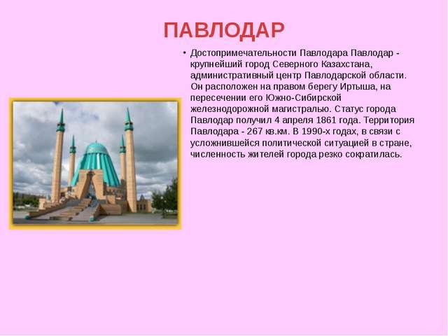 ПАВЛОДАР Достопримечательности Павлодара Павлодар - крупнейший город Северног...