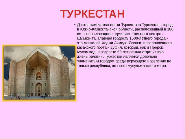 ТУРКЕСТАН Достопримечательности Туркестана Туркестан - город в Южно-Казахстан...