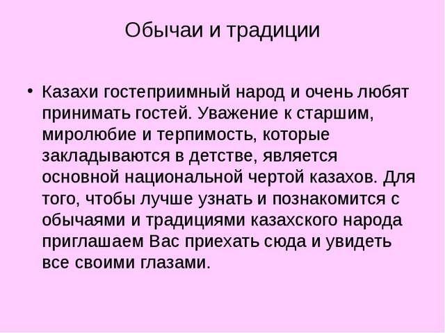 Обычаи и традиции Казахи гостеприимный народ и очень любят принимать гостей....