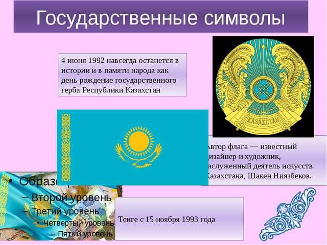 Автор флага — известный дизайнер и художник, заслуженный деятель искусств Каз...