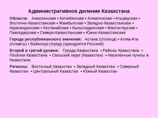 Административное деление Казахстана Области:Акмолинская • Актюбинская • Алма...