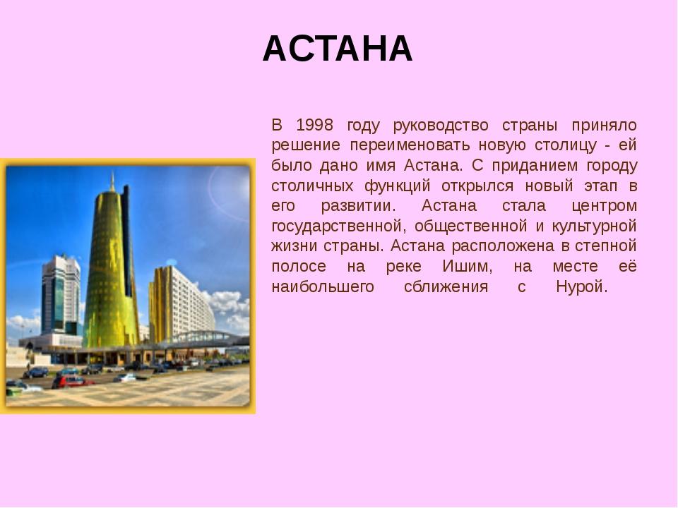 АСТАНА В 1998 году руководство страны приняло решение переименовать новую сто...