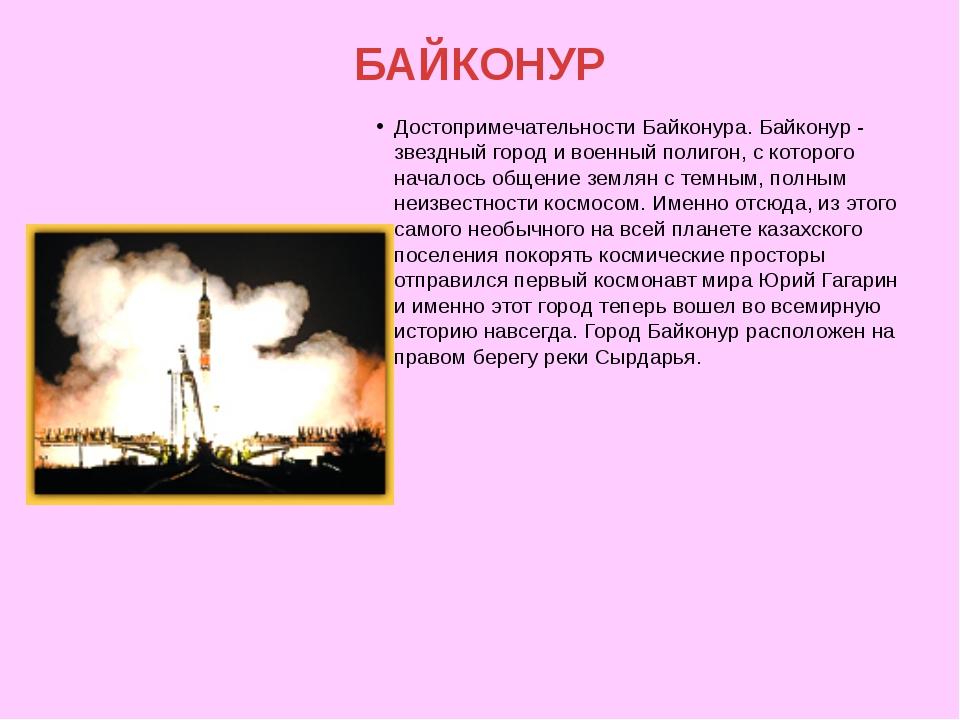 БАЙКОНУР Достопримечательности Байконура. Байконур - звездный город и военный...