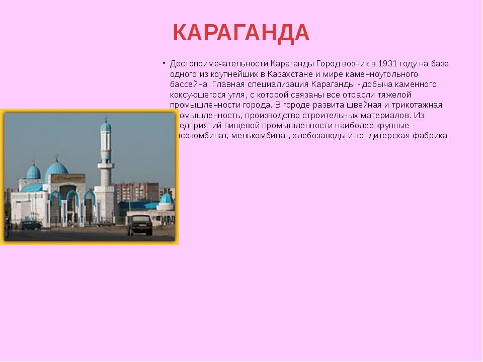 КАРАГАНДА Достопримечательности Караганды Город возник в 1931 году на базе од...