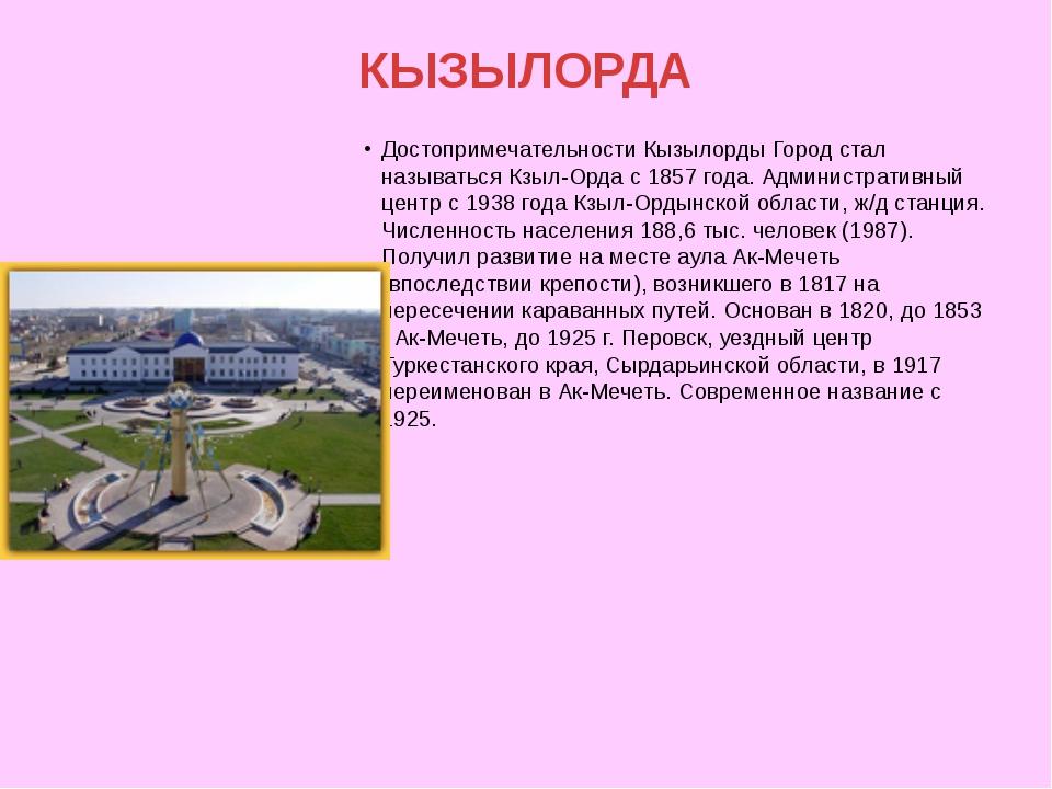 КЫЗЫЛОРДА Достопримечательности Кызылорды Город стал называться Кзыл-Орда с 1...