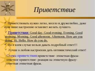 Приветствие Приветствовать нужно легко, весело и дружелюбно, даже если ваше н