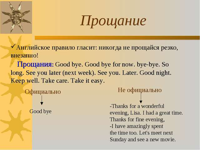 Прощание Английское правило гласит: никогда не прощайся резко, внезапно! Прощ...