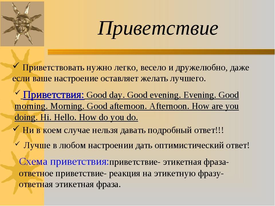 Приветствие Приветствовать нужно легко, весело и дружелюбно, даже если ваше н...