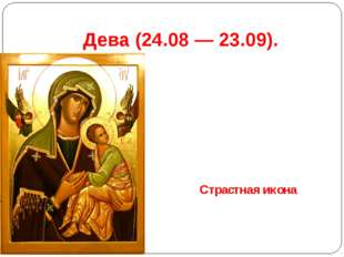 Дева(24.08 — 23.09). Страстная икона