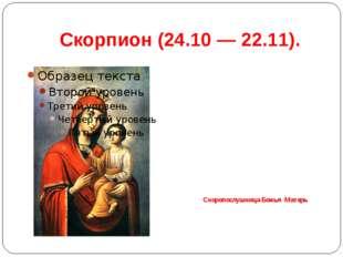 Скорпион(24.10 — 22.11). Скоропослушница БожьяМатерь