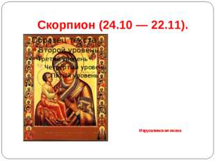 Скорпион(24.10 — 22.11). Иерусалимская икона