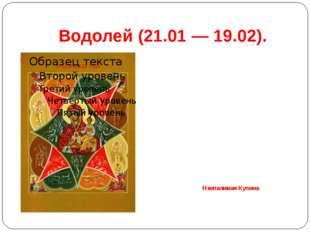 Водолей(21.01 — 19.02). Неопалимая Купина