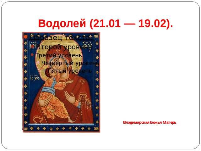 Водолей(21.01 — 19.02). Владимирская Божья Матерь