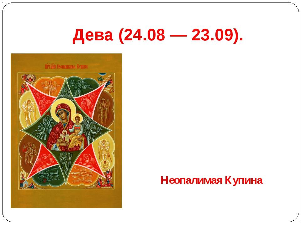 Дева(24.08 — 23.09). Неопалимая Купина