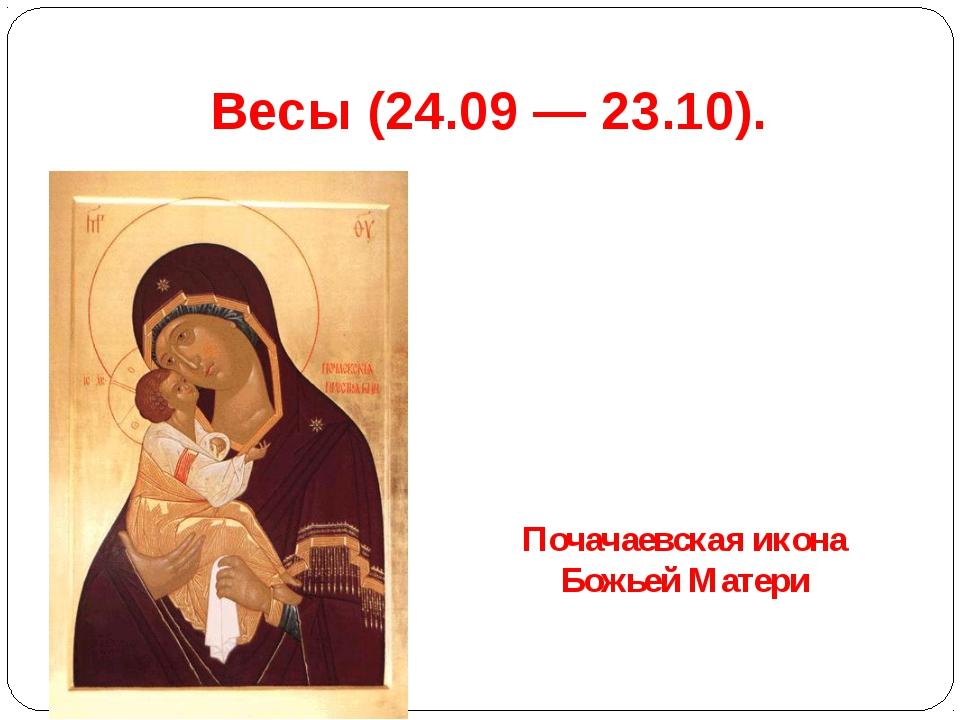 Весы(24.09 — 23.10). Почачаевская икона Божьей Матери