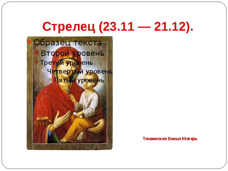 Стрелец(23.11 — 21.12). Тихвинская Божья Матерь