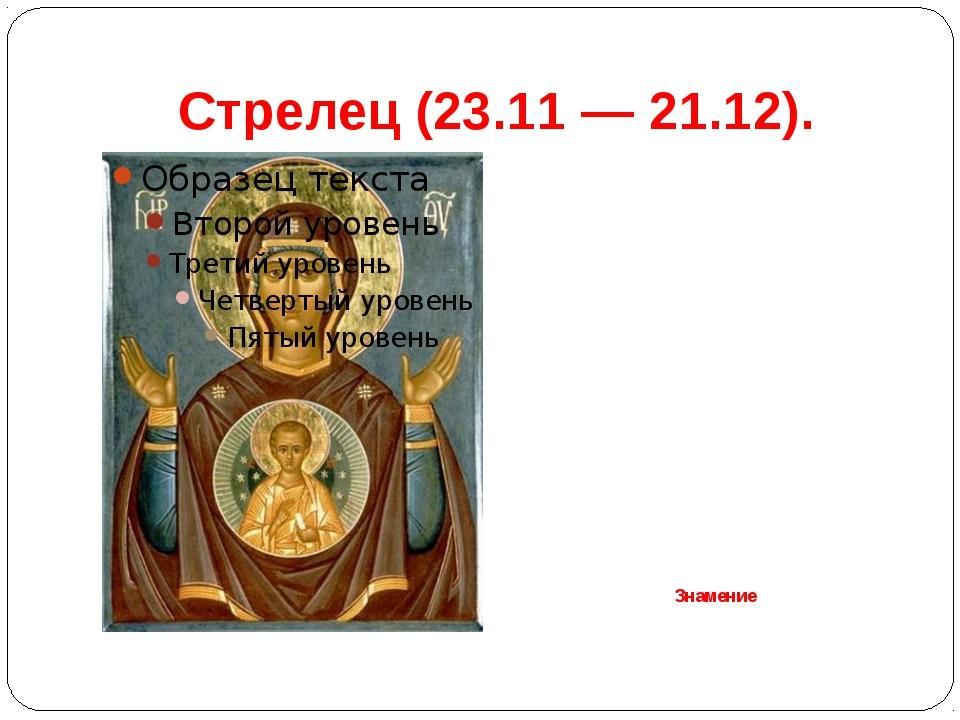 Стрелец(23.11 — 21.12). Знамение