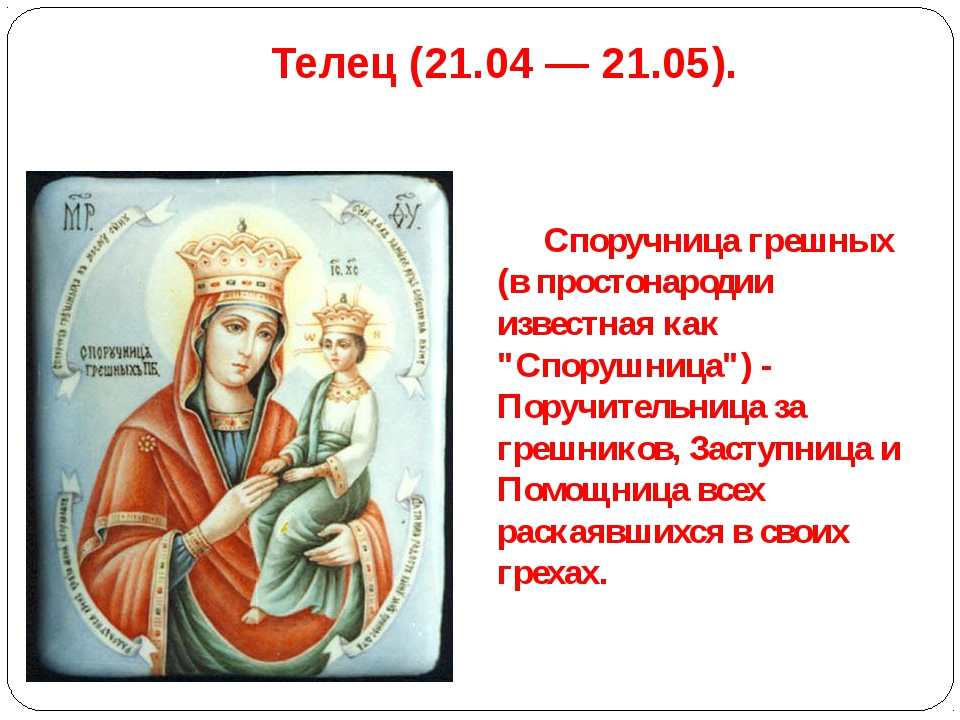"""Телец(21.04 — 21.05). Споручница грешных (в простонародии известная как """"Сп..."""