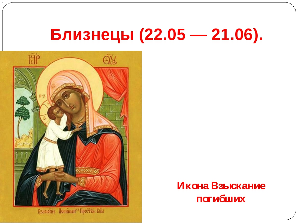 Близнецы(22.05 — 21.06). Икона Взыскание погибших