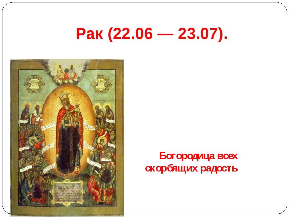 Рак(22.06 — 23.07). Богородица всех скорбящих радость