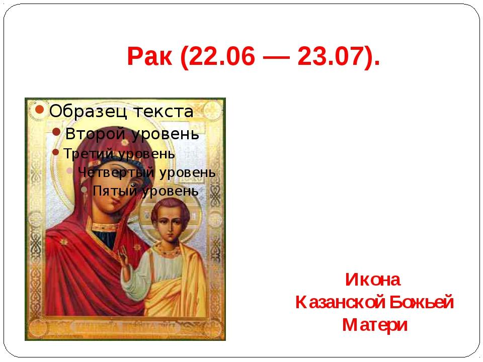 Рак(22.06 — 23.07). Икона Казанской Божьей Матери