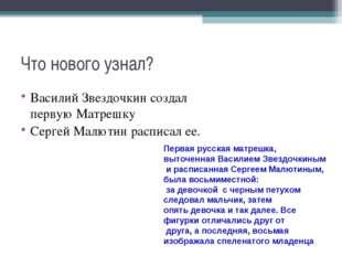 Что нового узнал? Василий Звездочкин создал первую Матрешку Сергей Малютин ра