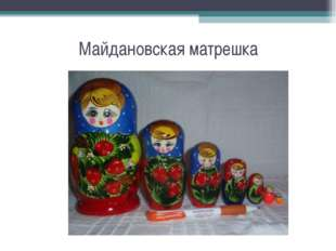Майдановская матрешка
