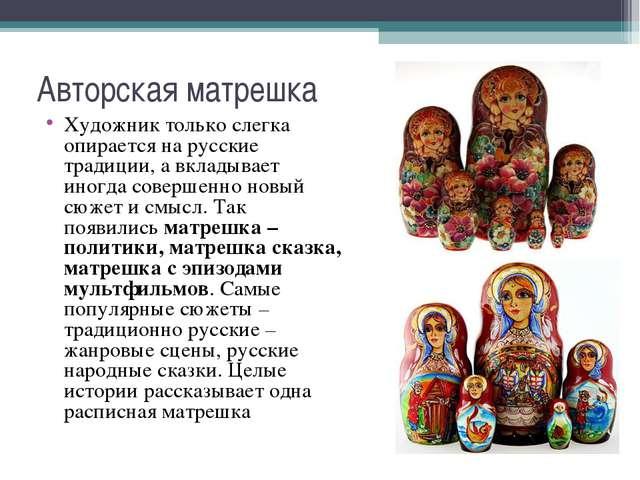 Авторская матрешка Художник только слегка опирается на русские традиции, а вк...