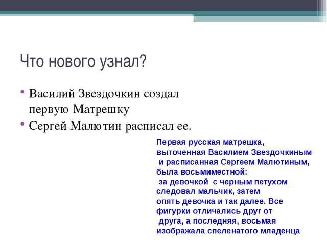 Что нового узнал? Василий Звездочкин создал первую Матрешку Сергей Малютин ра...
