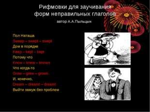 Рифмовки для заучивания форм неправильных глаголов автор А.А.Пыльцын Пол Ната