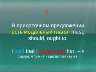 2. В придаточном предложении есть модальный глагол must, should, ought to: I